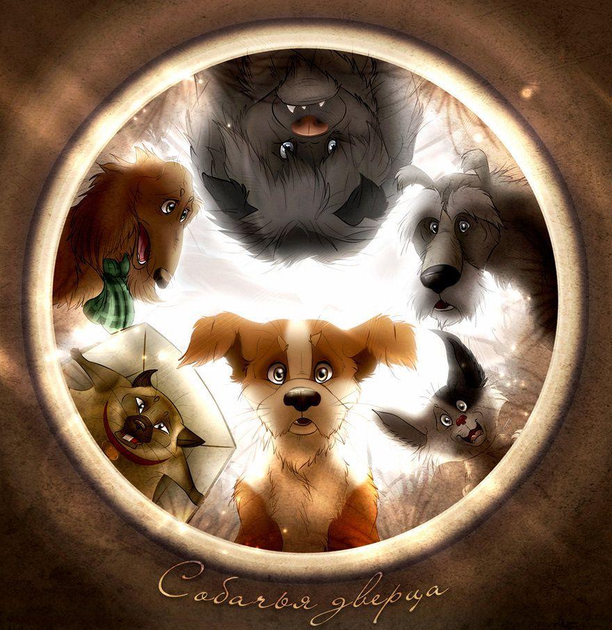 La puerta de los perros